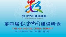 4.24第四届数字中国建设峰会