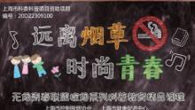 6.22无烟青春联盟控烟系列科普教育