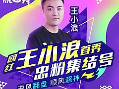 王小浪,直播间_王小浪,视频全集 - China直播视频