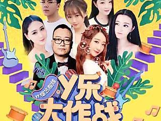 沈雨萱率队,Y乐火热作?#34903;校?/>                                                 </span>                                                 <span class=
