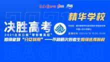 6.18北京高考成绩即将公布 报考攻略来了