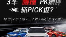 """8.18—3车""""碰撞""""PK测评,你pick谁?"""