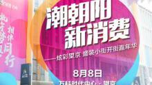 8.8朝阳又一国际化街区开街