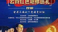5.7中共云南地下党建党旧址