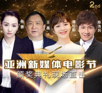 亚洲新媒体电影节颁奖典礼