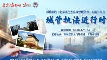 5.2城管执法进行时,现场检查北京垃圾分类