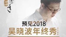 """""""预见2018""""吴晓波年终秀"""