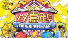 2017YY嘉年华