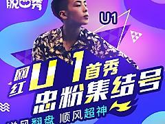 小魔王u1直播间_小魔王u1视频全集 - China直播视频