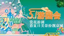 5.1赏花游湖,看夏日美景扮靓京城
