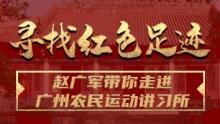走进广州农民运动讲习所