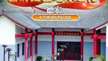 6.22德宏篇:中共梁河特委纪念馆
