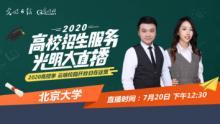 北京大学 2020高校招生服务大直播