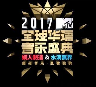MTV音乐盛典新闻发布会