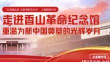 6.21重温中共中央在香山为新中国奠基的岁月