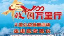 6.19丰收中国万里行—走进延安延长