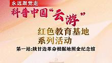 """4.22""""云游""""陕甘边革命根据地照金纪念馆"""