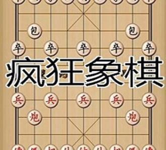 采访哥晨风社象棋
