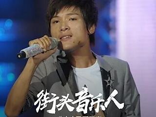 王亮-開嗓驚呆群眾