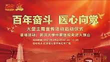 """4.23百年奋斗 医心向党 """"走进红色大别山"""""""