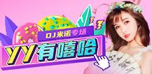 清纯DJ女神,米诺