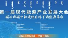 4.28第一届现代能源产业发展大会