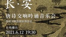 6.12《长·安》唐诗交响吟诵音乐会