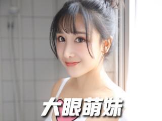 北京大眼萌妹小美溪