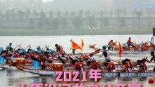 6.12 2021年太原汾河龙舟公开赛