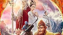 星现场-电影《西游记女儿国》香港首映礼的直播