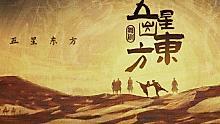 5.8舞剧《五星出东方》开票发布会
