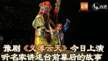 4.26豫剧《义薄云天》今日上演