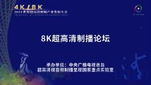 5.9 8K 超高清制播论坛