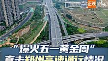 """5.1""""五一黄金周""""直击郑州高速通行情况"""