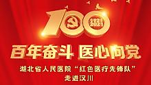 """6.23湖北""""红色医疗先锋队""""走进汉川"""