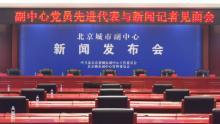 6.23城市副中心党员先进代表记者见面会