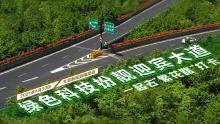 4.30打卡绿色科技扮靓迎宾大道