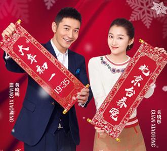 2018年北京电视春晚发布会