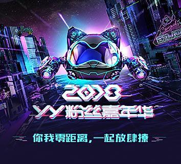 2018YY粉丝嘉年华