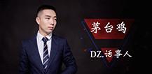 Dz-茅臺雞