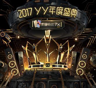 2017YY年度盛典