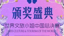 世界文旅小姐中国总决赛