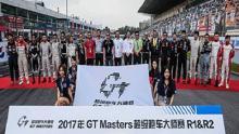 GT Masters 超级跑车大师赛