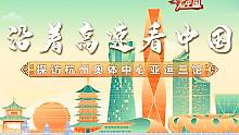 4.21探访杭州奥体中心亚运三馆