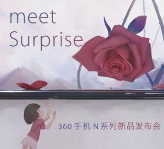 360手机N系列新品发布