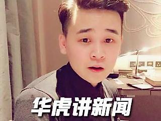 刘华虎早安新闻