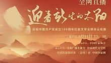 6.11庆祝建党百年红色经典云展开放