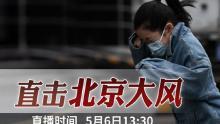 5.6直击北京大风